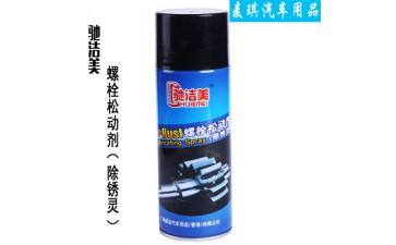 防锈油汽摩用品_美螺栓松动剂螺丝润滑剂家用除锈灵防锈油汽摩-- 王善昆
