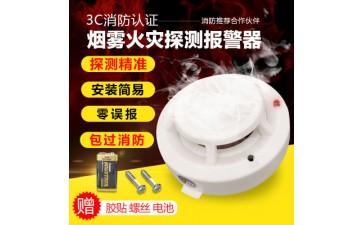 烟雾报警器_烟雾报警器消防火灾认证烟感探测器独立式无线家用烟感-- 深圳市明和安科技有限公司