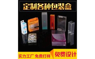 食品塑料盒子_pvc包装盒环保 pet透明塑料盒子透明 pp烫金包装盒-- 温州尚嘉包装有限公司
