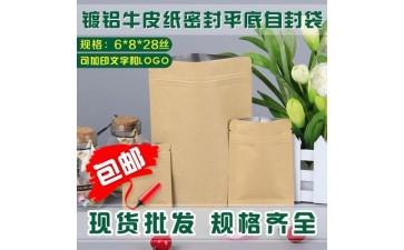 食品包装袋_牛皮纸袋自封袋 食品包装袋茶叶 干果平底 干货-- 苍南县胜博制袋厂