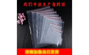 食品包装袋_现货自封袋PE透明塑料食品包装袋胶袋服装密实袋封口袋印刷定制-- 余姚市康邦包装有限公司
