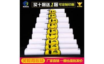 塑料包装袋_厂家直销笑脸背心袋 外卖打包袋手提塑料-- 台州市冠龙塑业有限公司