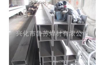 不锈钢型材_专业不锈钢型材不锈钢工字钢不锈钢建筑型材-- 兴化市鲁苏焊材有限公司
