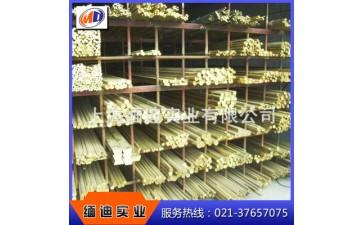 h62黄铜棒_现货供应高精度黄铜板 H62黄铜棒 规格齐全-- 上海缅迪实业有限公司