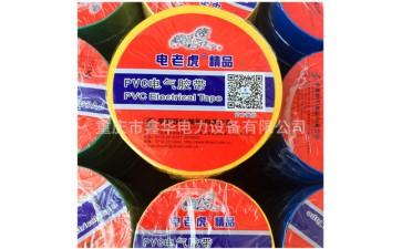 防水绝缘胶带_电工胶带 防水绝缘胶带 电气耐酸-- 重庆市鑫华电力设备有限公司