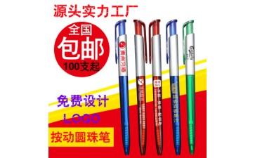 塑料广告笔_厂家直销透明杆圆珠笔 塑料广告笔定制 礼品促销笔简易笔-- 苍南县龙港优涯塑料制品厂