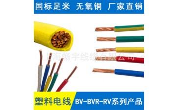 起帆电线电缆_供应起帆电线电缆//电气国标绝缘电工聚氯乙烯/铜芯-- 上海畅宇线缆有限公司