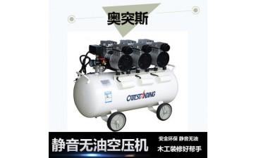 空气压缩机_奥突斯空压机气泵静音无油打气泵木工喷漆气220v空气