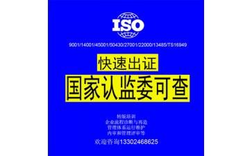 ISO9001:2015认证转版体系维护、认证前辅导培训服务