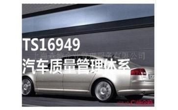 iatf16949汽车_IATF16949汽车质量体系认证咨询服务