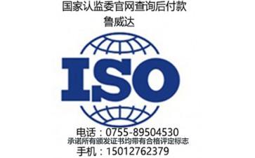 深圳 惠州 东莞 ISO质量管理体系服务
