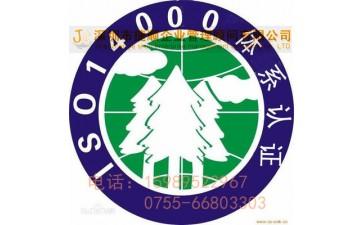 质量iso14000认证服务环境iso办理流程iso14000辅导-- 深圳市捷顺企业管理顾问有限公司