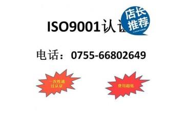 质量体系认证机构 iso9000体系认证咨询服务-- 深圳市欧博企业管理顾问有限公司