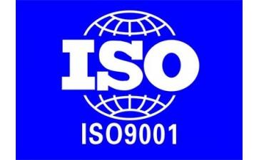 ISO9001:2015标准认证管理体现体系ISO13485、ISO/TS16949服务