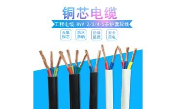 国标铜芯电缆_rvv23防水阻燃电缆线*1.5/2.5/4/6平方国标铜芯-- 深圳市华缆电线电缆有限公司