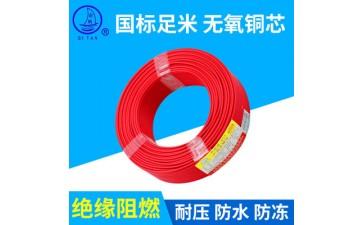 绝缘导线_厂家直销 bv单芯线 铜芯电线电缆 绝缘导线可定制-- 上海起帆电子商务有限公司