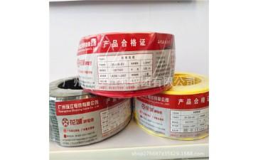 广州珠江电缆_广州珠江电缆 2.5平方国标单枝家装阻燃-- 广州珠江电缆集团有限公司