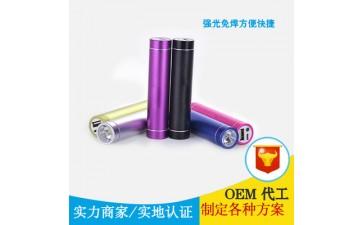 移动电源_手电移动电源免焊接套料 铝合金圆管充电宝免焊-- 深圳市添动力科技有限公司