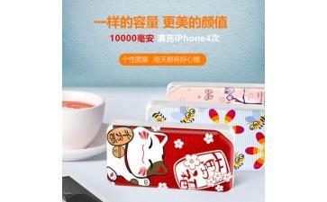 移动电源_礼品定制移动电源10000 小巧 3d浮雕卡通图案 一件代发-- 深圳市科戈尔电子科技有限公司