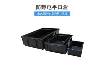 塑料盒子_平口盒周转箱零件塑料长方形收纳电子产品盒黑色-- 东莞市益兴塑胶制品有限公司