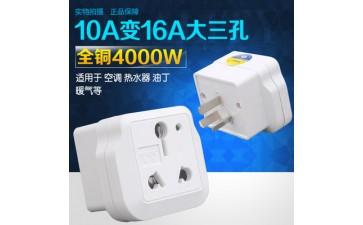 转换插头_转换插头16a插头4000w无线空调16a插座 厂家活动直销-- 深圳市赛皇电器有限公司