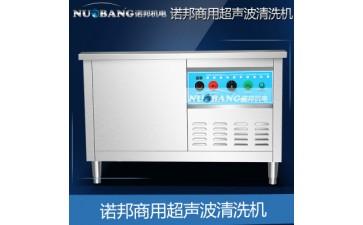 超声波清洗机_热卖机械工业超声波清洗机去污清洗设备-- 诸城市诺邦机电有限公司