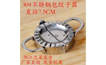 饺子皮模具_包饺子器 304不锈钢包饺子模 包饺子皮--7.5cm-- 阳江市江城区志晟五金塑料制品厂
