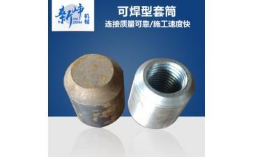 钢筋套筒_定制供应 焊接钢筋套筒 国标可焊型钢筋-- 衡水新峥机械连接设备有限公司