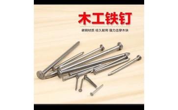 普通铁钉_五金铁钉 建筑铁钉 木工 抛光普通 普通-- 广州市白云区同和永恒达建筑材料批发行