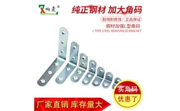 配件小圆角_三角固定角码连接件角铁90度直角家具配件小圆角-- 上海响震五金机电有限公司