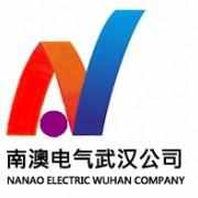 南澳电气(武汉)有限公司