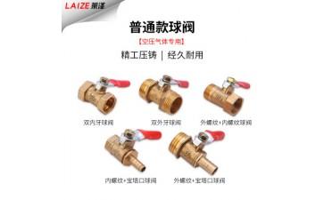 气动球阀_气动球阀宝塔小球阀 小阀门 1/4 气管-- 温州莱泽气动科技有限公司