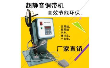 电子设备_产品制造设备超静音铜带机 接线端子机1.8t压接-- 深圳市鼎工自动化设备有限公司