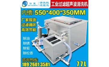 配件单槽_工业超声波清洗jp-240g大型配件单槽带循环超声波清洗机-- 深圳市洁盟清洗设备有限公司