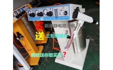 静电喷涂机_静电喷涂机设备新美涂装设备供应厂家-- 余姚市新美涂装设备厂
