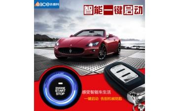 通用汽车_汽车通用一键+钥匙+远程 欧美系国产通用-- 深圳市吉盛科安防科技有限公司