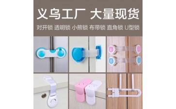 儿童防护用品_儿童防护用品 夹手安全锁 冰箱防开启-- 义乌市正拓工艺品有限公司