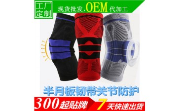 弹簧护膝_运动针织弹簧护膝篮球跑步登山半月板护具/硅胶护膝-- 瑞安市瑞豹户外用品有限公司