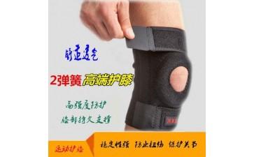 户外用品_户外用品 篮球护膝 弹簧 运动户外运动-- 东莞市东森运动用品有限公司