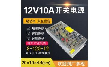 铝壳开关电源_12v10a监控供电电源安防弱电铝壳开关电源-- 深圳市启正源科技有限公司