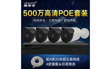 高清摄像头_安防监控套装 4路 网络高清 室内外远程监控器-- 深圳市维世安科技有限公司