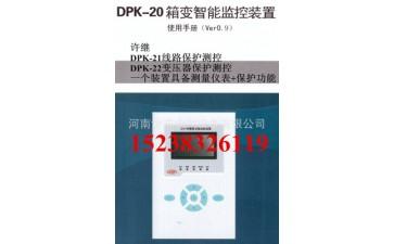 绝缘监测装置_/功率监控装置 逆功率 绝缘监测dpv-22s-- 河南世东电气设备有限公司