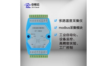 多路温度采集仪_多路温度采集仪 高精度 4t亚当模块-- 中易云(唐山)物联网科技有限公司