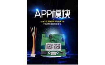 远程控制模块_手机开锁模块、app、wifi、远程控制-- 深圳市安其格科技有限公司