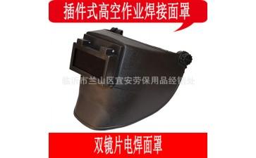 焊接面罩_批发 焊接 面罩 作业 面罩气焊氩弧-- 临沂市兰山区宜安劳保用品经销处