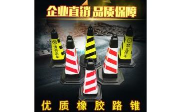 橡胶路锥_橡胶路锥反光锥雪糕桶禁止停车路障柱交通设施安全警示锥形-- 台州广合橡塑有限公司