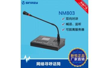 对讲主机_ip网络广播对讲主机公共广播对讲系统 医院银行对讲广播系统-- 广州新悦网络设备有限公司