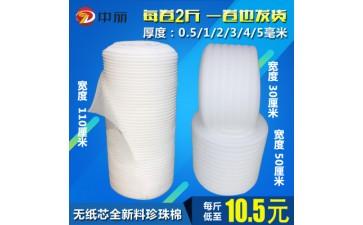 包装泡沫棉_epe珍珠棉包装材料泡沫包装泡沫棉生产厂家定制定做-- 合肥中丽包装材料有限公司