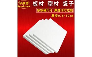 -10cm厚度珍珠棉板_珍珠棉 epe珍珠棉 0.5-10cm厚度 珍珠棉包装材料定做-- 金华市华莱包装材料厂