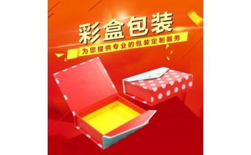 印刷包装_定制彩盒包装 提供包装、包装印刷、定制一条龙服务-- 广州市禾工场包装有限公司